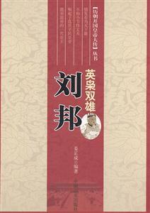 英枭双雄-刘邦