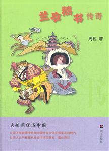 兰亭鹅书传奇-大侠周锐写中国