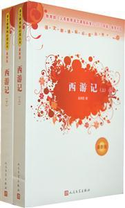 西游记-全两册-最新版