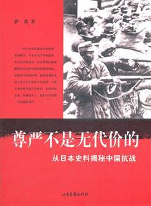 尊严不是无代价的-从日本史料揭秘中国抗战
