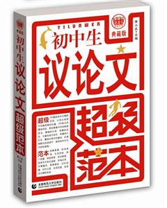 初中生议论文超级范本-典藏版