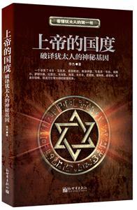 上帝的國度:破譯猶太人的神秘基因