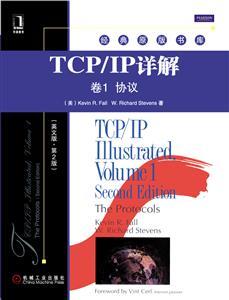 卷1 协议-TCP/IP详解-(英文版.第2版)