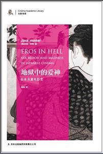 地狱中的爱神-日本另翼电影史