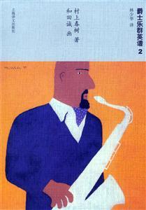 爵士樂群英譜-2