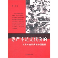尊严不是无代价的-从日本史料揭秘中国抗战/萨苏典藏版