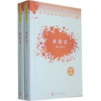 水浒传-全两册-最新版