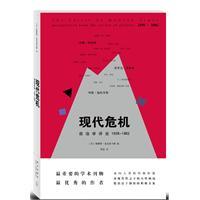 1939-1962-现代危机-政治学评论