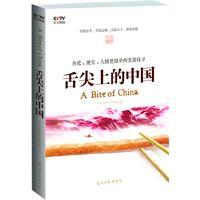 舌尖上的中国/引发央视收视狂潮
