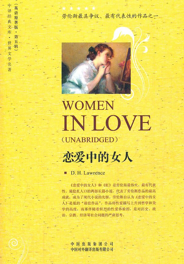 恋爱中的女人-中译经典文库-世界文学名著-第五辑