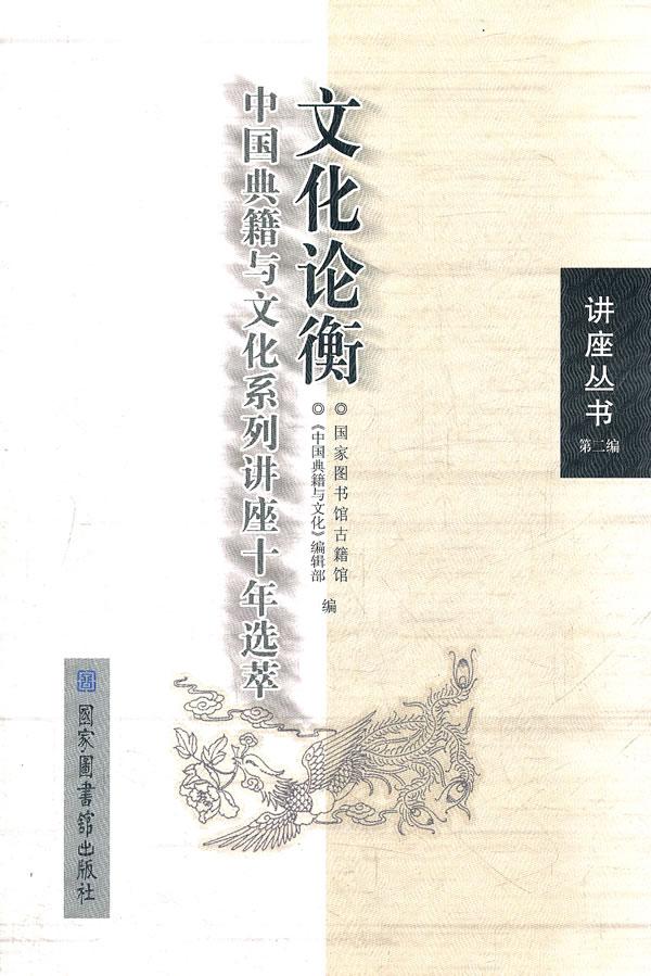 文化论衡-中国典籍与文化系列讲座十年选萃