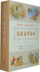 儿童文学读本(共八册)
