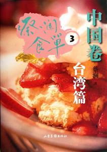 中国卷-蔡澜食单-3