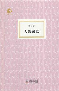 人海闲话-海豚书馆-058