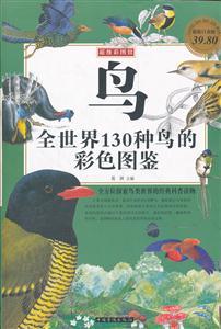 鳥:全世界130種鳥的彩色圖鑒-超值白金版
