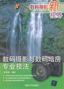 数码摄影新视界-数码摄影与数码暗房专业技法