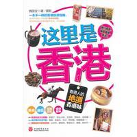 这里是香港-香港人的地道香港味