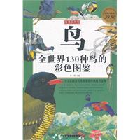 鸟:全世界130种鸟的彩色图鉴-超值白金版