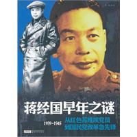 蒋经国早年之谜:1939-1945从红色苏维埃党员到国民党改革急先锋