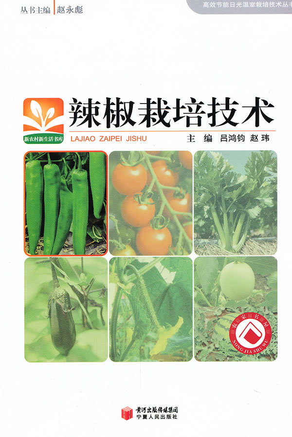 辣椒栽培技术