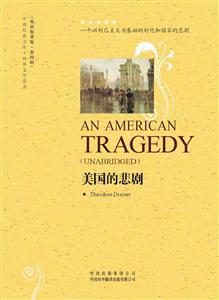 美国的悲剧