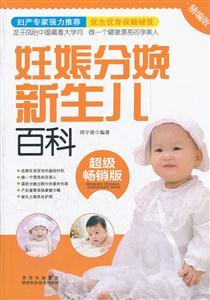 妊娠分娩新生儿百科
