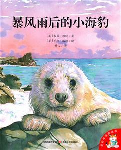 暴风雨后的小海豹-爱的味道图画书