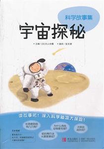 宇宙探秘-科学故事集