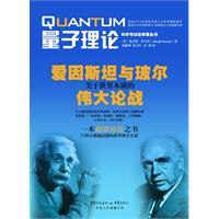 量子理�-�垡蛩固古c玻���P于世界本�|的�ゴ笳���