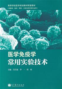医学免疫学常用实验技术