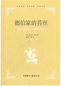 德伯家的苔丝:英汉双语-世界名著经典电影双语阅读