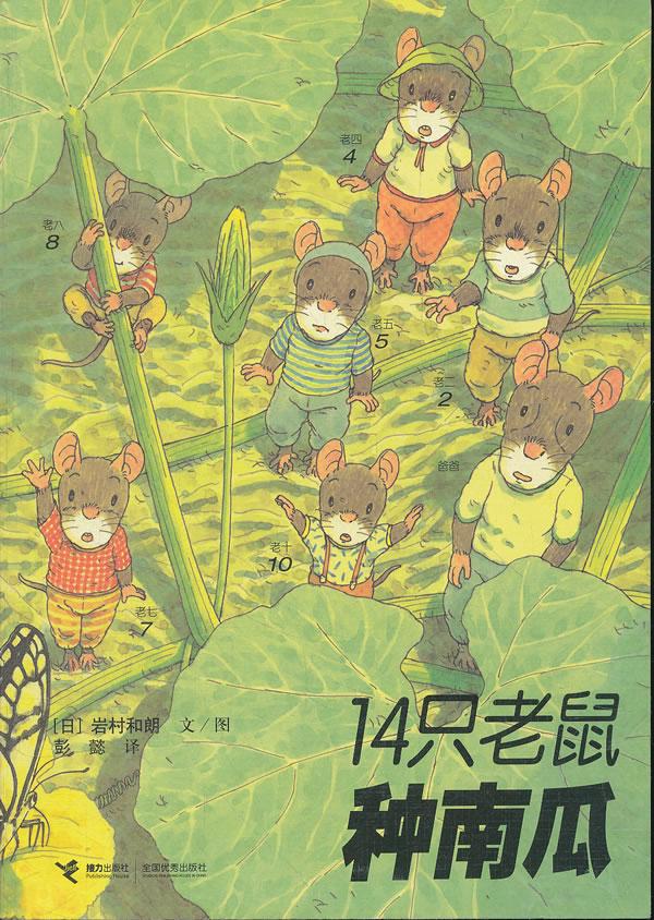 14只老鼠种南瓜
