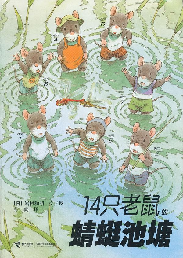 14只老鼠的蜻蜓池塘