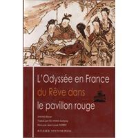 红楼梦在法兰西的命运(法文版)