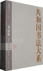 1949-2009-书家卷-共和国书法大系-上.下卷