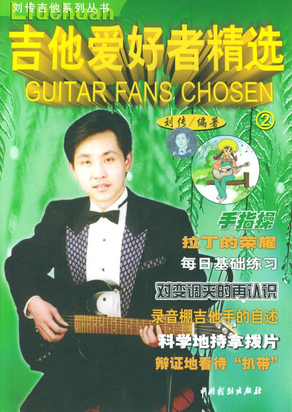 吉他爱好者精选2 简谱 六线谱 和弦图对照 中国图书网 台湾分站 全球配