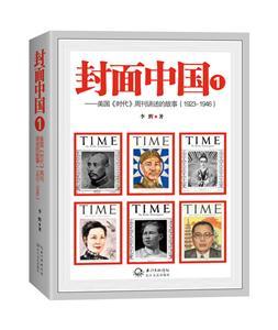 封面中国1-美国《时代》周刊讲述的故事(1923-1946)