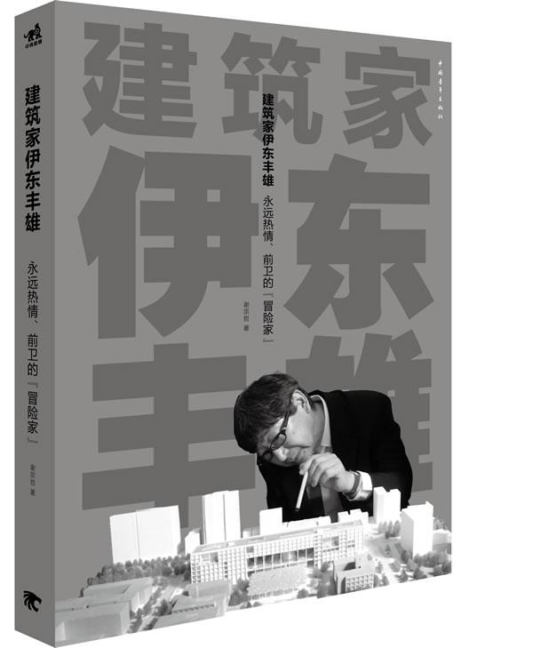 建筑家伊东丰雄:永远热情前卫的冒险家