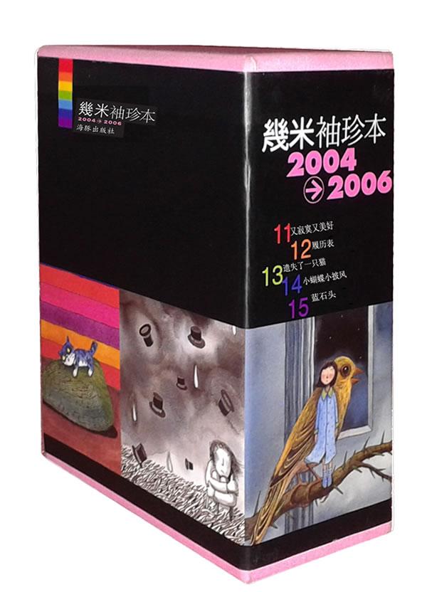 2004-2006-幾米袖珍本