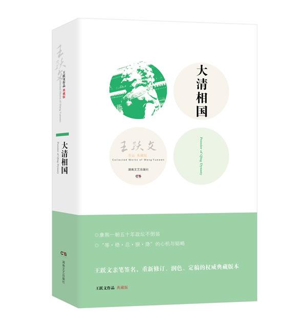 大清相国-典藏版(品相8成新)