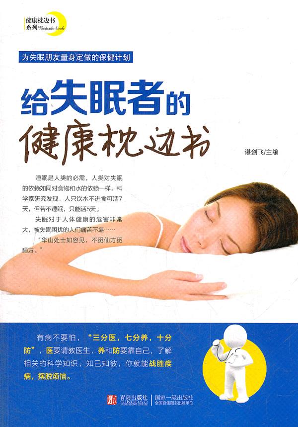 给失眠者的健康枕边书