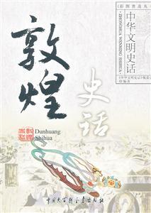 敦煌史话-中华文明史话