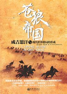 苍狼帝国-成吉思汗与现代世界格局的形成