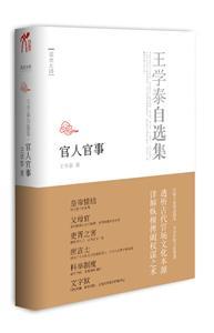 官人官事-王学泰自选集-读点大师