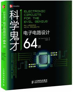 科学鬼才-电子电路设计64讲