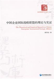 中国企业国际战略联盟的理论与实证