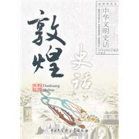 敦煌史話-中華文明史話