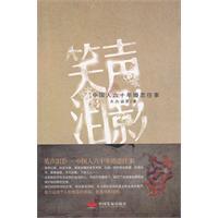 笑声泪影-中国人六十年婚恋往事