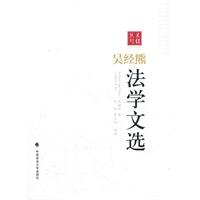 吴经熊法学文选