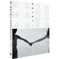 照镜子的人 16位中国当代摄影艺术访谈录